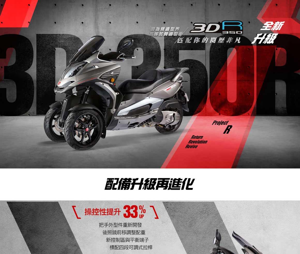 3D-350R888_01.jpg